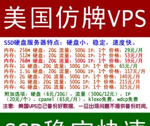 美国VPS-仿牌外贸VPS抗投诉VPS独立服务器-linux系统,稳定SSD硬盘