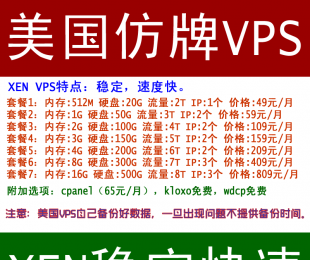 XEN平台美国仿牌VPS抗投诉VPS外贸zencart,magento-linux系统